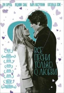 Смотреть фильм Все песни только о любви