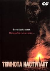 Смотреть фильм Темнота наступает