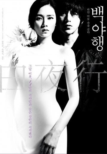 Смотреть фильм Белая ночь