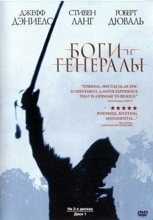 Смотреть фильм Боги и генералы