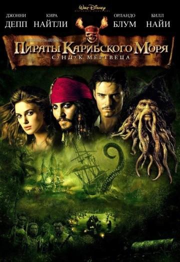 Смотреть фильм Пираты Карибского моря: Сундук мертвеца