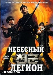 Смотреть фильм Небесный легион