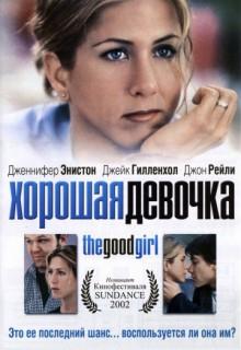 Смотреть фильм Хорошая девочка