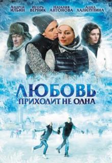 Смотреть фильм Любовь приходит не одна