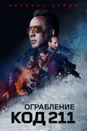 Смотреть фильм Ограбление: Код 211