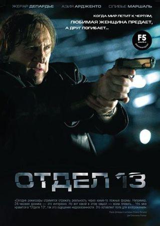 Смотреть фильм Отдел 13