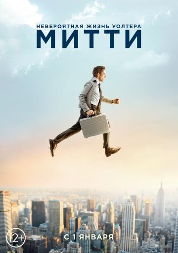 Смотреть фильм Невероятная жизнь Уолтера Митти