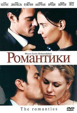 Смотреть фильм Романтики