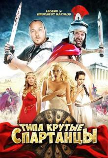 Смотреть фильм Типа крутые спартанцы