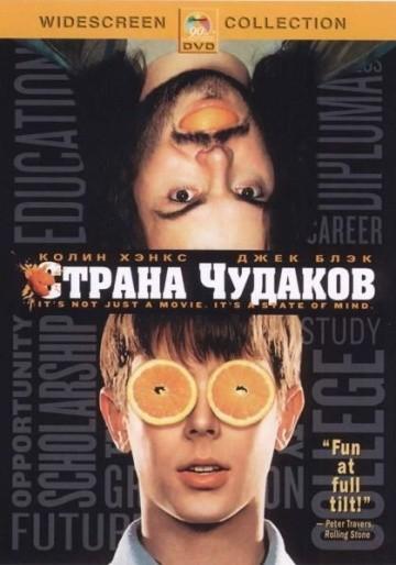 Смотреть фильм Страна чудаков
