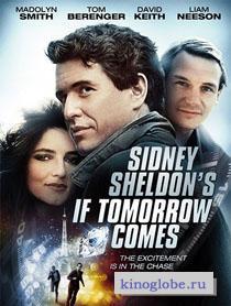 Смотреть фильм Если наступит завтра
