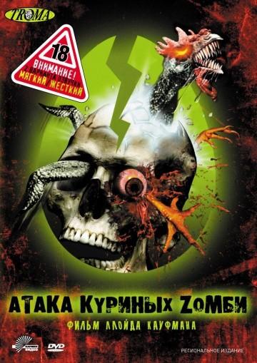 Смотреть фильм Атака куриных зомби