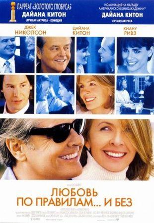 Смотреть фильм Любовь по правилам и без