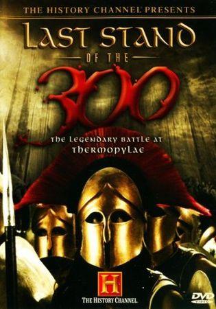 Смотреть фильм Последний бой 300 спартанцев