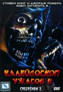Смотреть фильм Калейдоскоп ужасов 2