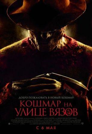 Смотреть фильм Кошмар на улице Вязов