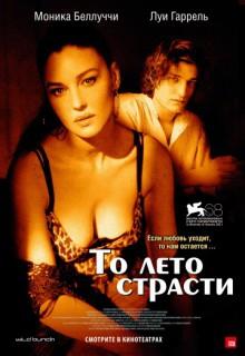 Смотреть фильм То лето страсти