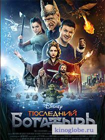 Смотреть фильм Последний богатырь