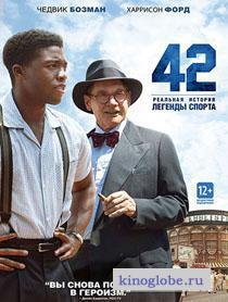 Смотреть фильм 42