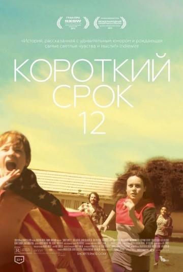 Смотреть фильм Короткий срок 12