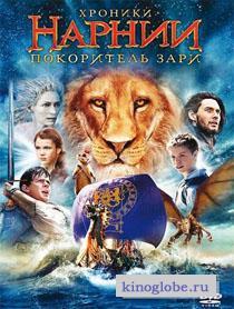 Смотреть фильм Хроники Нарнии 3: Покоритель Зари