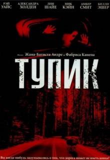 Смотреть фильм Тупик