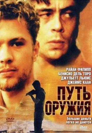 Смотреть фильм Путь оружия
