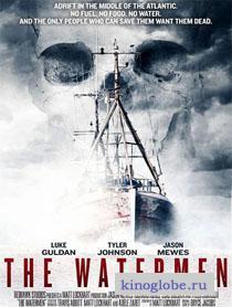 Смотреть фильм Рыбаки