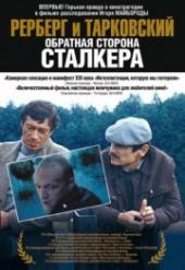 Смотреть фильм Рерберг и Тарковский: Обратная сторона Сталкера