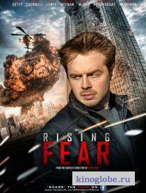 Смотреть фильм Возрастающий страх