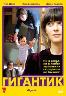 Смотреть фильм Гигантик