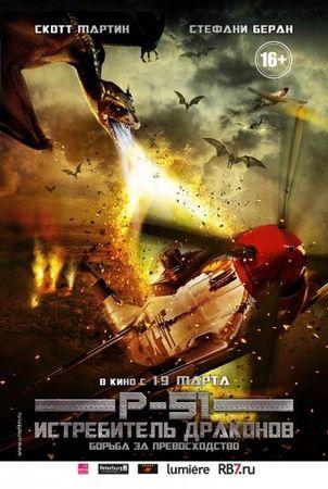 Смотреть фильм P-51: Истребитель драконов