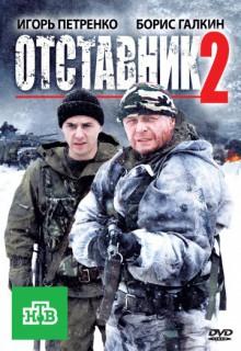 Смотреть фильм Отставник 2