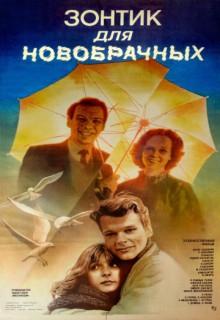 Смотреть фильм Зонтик для новобрачных
