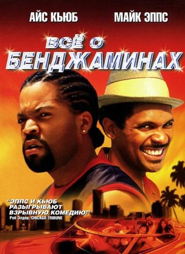 Смотреть фильм Все о Бенджаминах