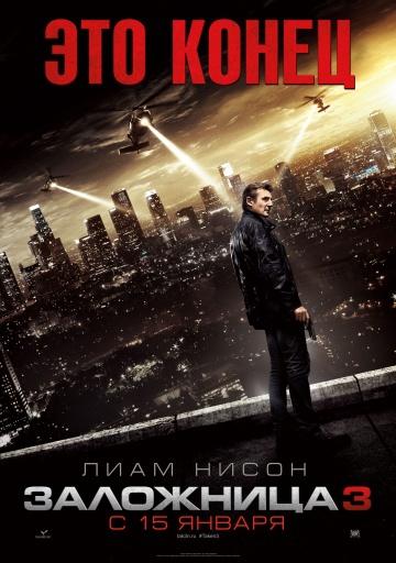 Смотреть фильм Заложница 3