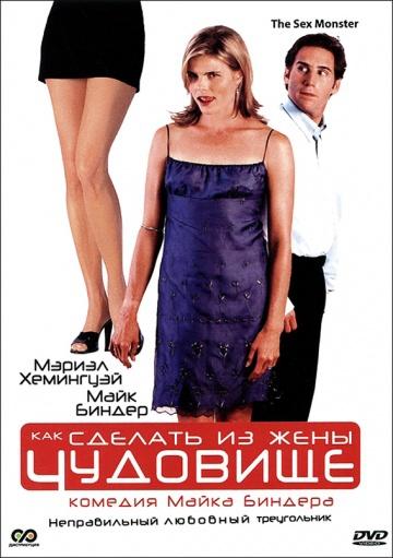 Смотреть фильм Как сделать из жены чудовище
