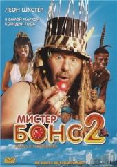 Смотреть фильм Мистер Бонс 2: Назад из прошлого
