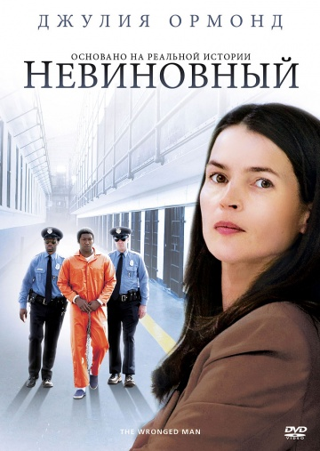 Смотреть фильм Невиновный