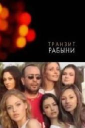 Фильм рабыни секса 2005 г