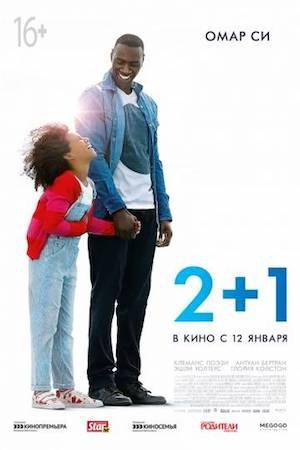 Смотреть фильм 2+1 / Два плюс один