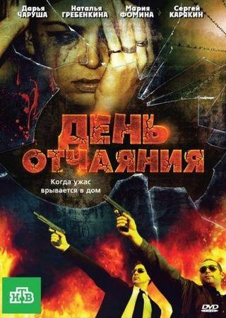 Смотреть фильм День отчаяния