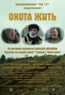 Смотреть фильм Охота жить