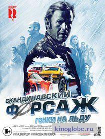 Смотреть фильм Скандинавский форсаж 2: Гонки на льду