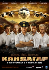 Смотреть фильм Кандагар (Трейлер)