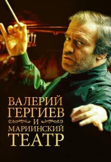 Смотреть фильм Валерий Гергиев и Мариинский театр