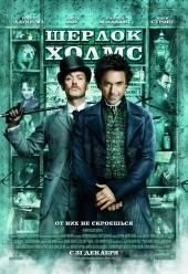 Смотреть фильм Шерлок Холмс