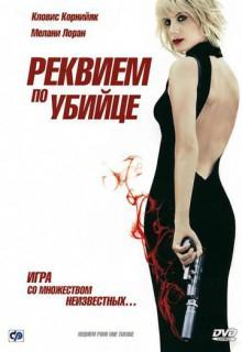 Смотреть фильм Реквием по убийце