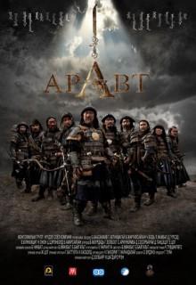 Смотреть фильм Аравт – 10 солдат Чингисхана