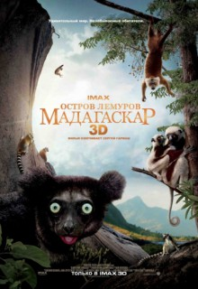Смотреть фильм Остров лемуров: Мадагаскар
